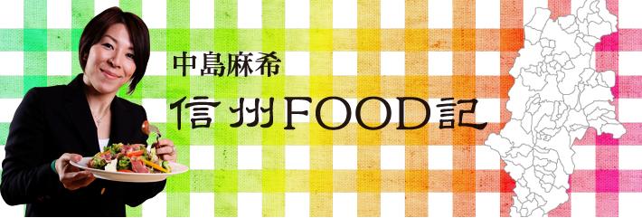 信州FOOD記