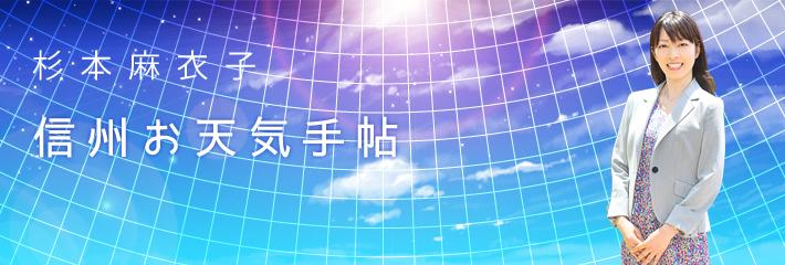 信州お天気手帖