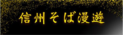 信州そば漫遊