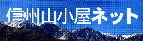 信州山小屋ネット
