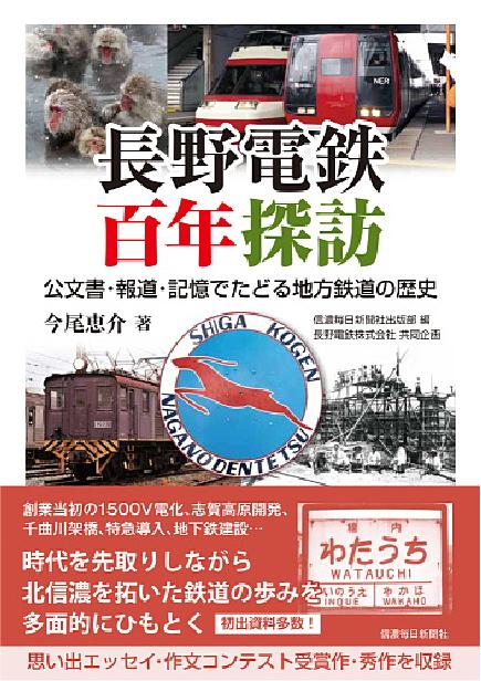 長野電鉄百年探訪 公文書・報道・記憶でたどる地方鉄道の歴史