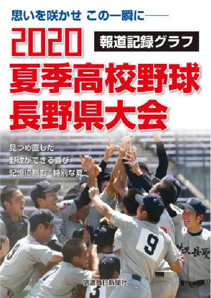 2020夏季高校野球長野県大会 報道記録グラフ