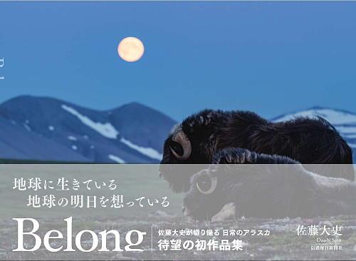 Belong(ビロング)