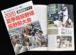 2020年度夏季高校野球長野県大会の写真と記事を収録した報道記録グラフ
