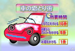 車の霜とり