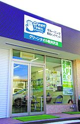国道18号沿い軽井沢駅近く