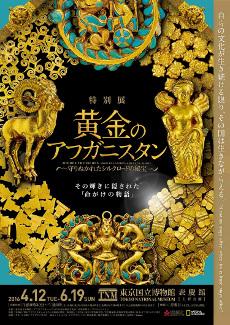 特別展 黄金のアフガニスタン ― 守りぬかれたシルクロードの秘宝―