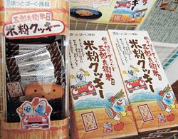 道の駅オリジナル「米粉クッキー」。チョコレートチップ入り