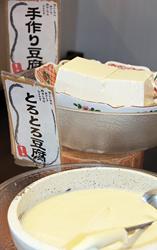 おすすめ「手作り豆腐」