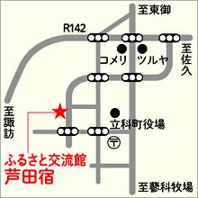 立科町芦田2602-1