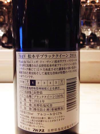 日本ワイン、国産ワイン