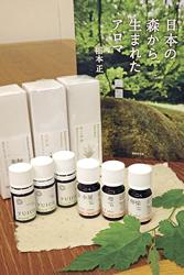 各種精油と「和のアロマリフレッシュスプレー」(奥・各30ミリリットル2160円~)