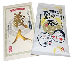 深蒸し煎茶「義人(よしと)」1620円、「岡女男面(おかめひょとこ)金印」1080円