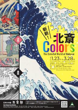 【北斎館】斬新!北斎Colors