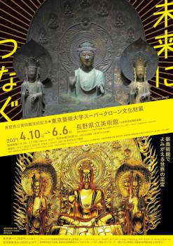 長野県立美術館完成記念 未来につなぐ~新美術館でよみがえる世界の至宝       東京藝術大学スーパークローン文化財展