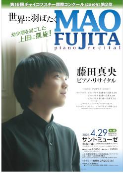 藤田真央ピアノ・リサイタル