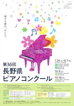 第36回長野県ピアノコンクール