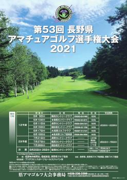 【第53回長野県アマチュアゴルフ選手権大会】 1次予選 参加募集
