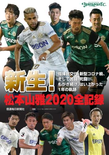新生!松本山雅2020全記録