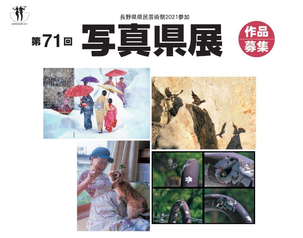 「第71回写真県展」 作品募集