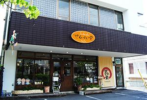 あの店この店=「せんべい堂cafe(信濃煎餅堂)」