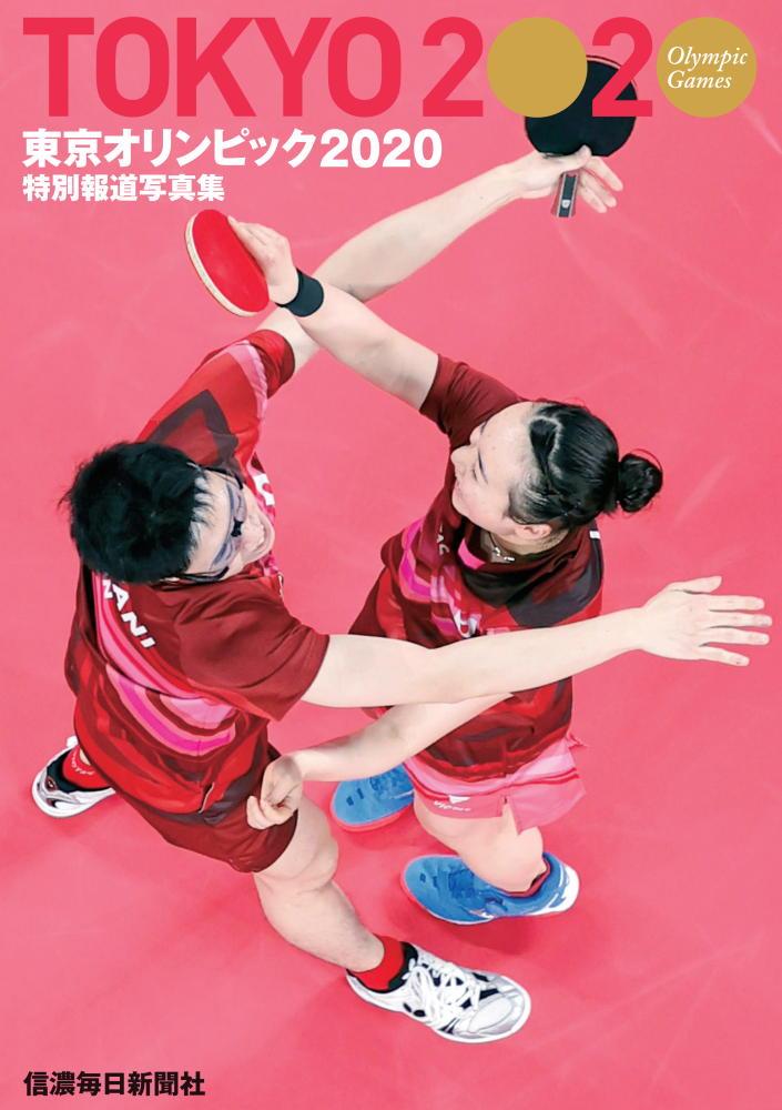 特別報道写真集 東京オリンピック2020