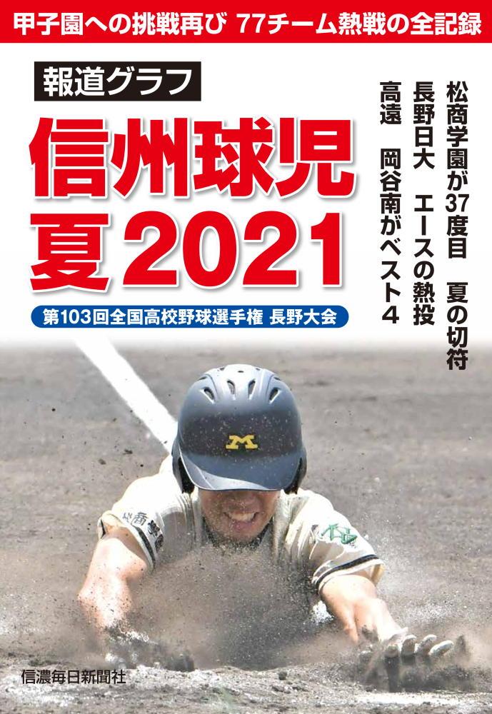 報道グラフ 信州球児 夏2021 第103回全国高校野球選手権長野大会