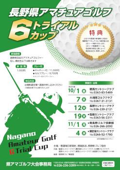 長野県アマチュアゴルフ 6トライアルカップ 参加者募集