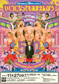 間寛平 芸能生活50周年+1記念ツアー 「いくつになってもあまえんぼう」長野公演
