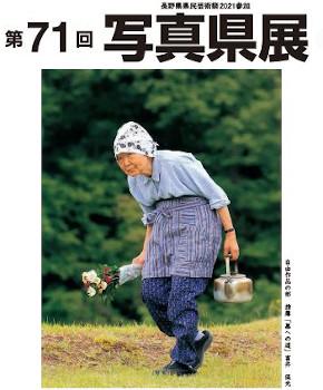 第71回写真県展作品展 入賞・入選者と県内巡回展示