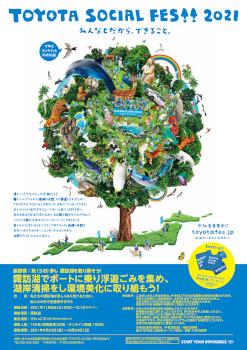 TOYOTA SOCIAL FES!! Presents ~魚(うお)多し 諏訪湖を取り戻そう!~