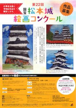 第22回「国宝松本城絵画コンクール」
