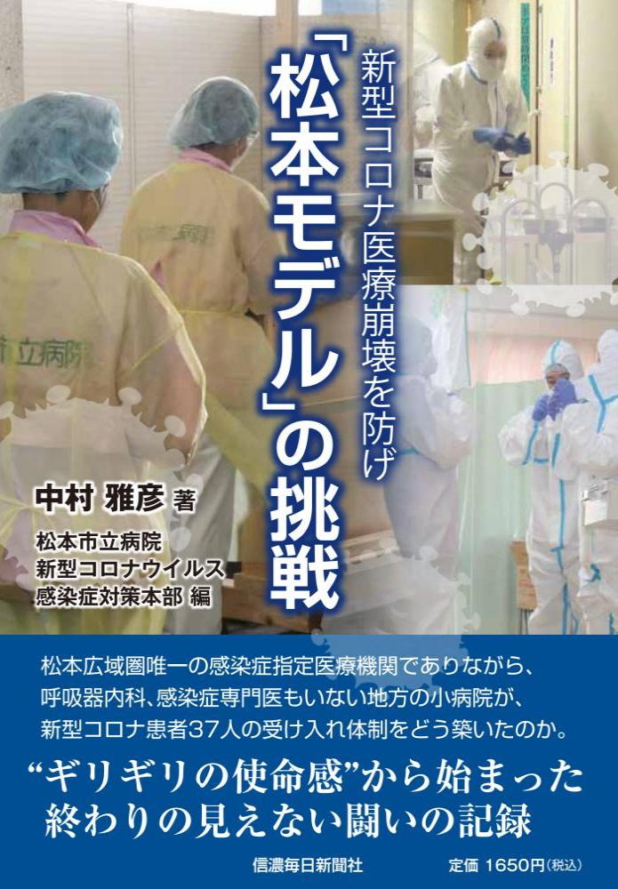新型コロナ医療崩壊を防げ 「松本モデル」の挑戦