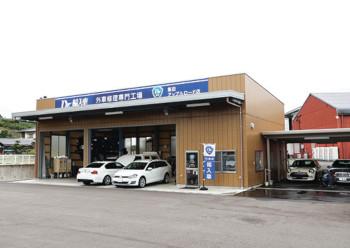 街かどExpress Dr.輸入車 飯田アップルロード店