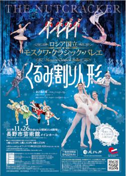 ロシア国立モスクワ・クラシック・バレエ 「くるみ割り人形」